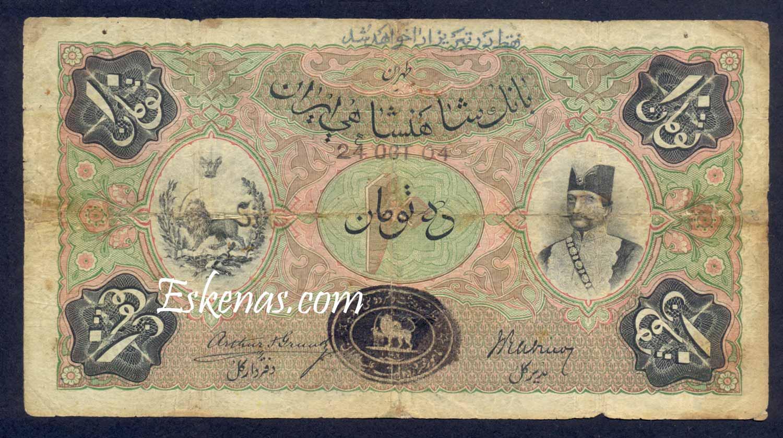 اسکناس 10 تومان قاجار امضا چاپی