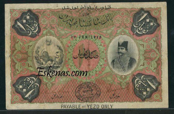 اسکناس 100 تومان ناصری