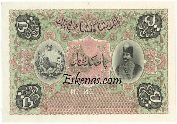 اسکناس قاجار ایران
