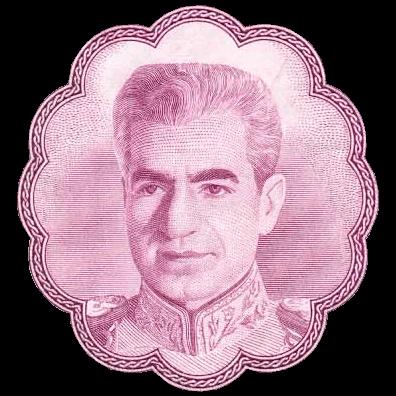 اسکناس محمد رضا شاه, اسکناس قدیمی