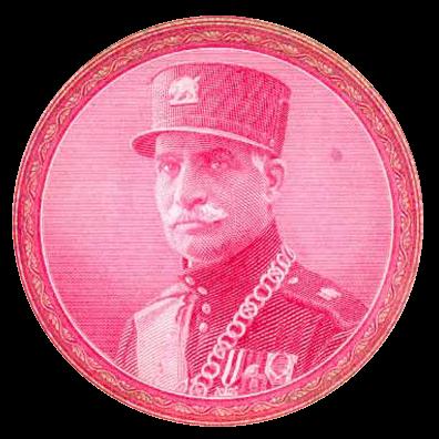 اسکناس رضا شاه, اسکناس قدیمی